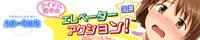 『アイドル雪歩のエレベーターDEアクション!』応援中!