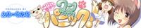 『アイドル雪歩のワンちゃんパニック!』応援中!
